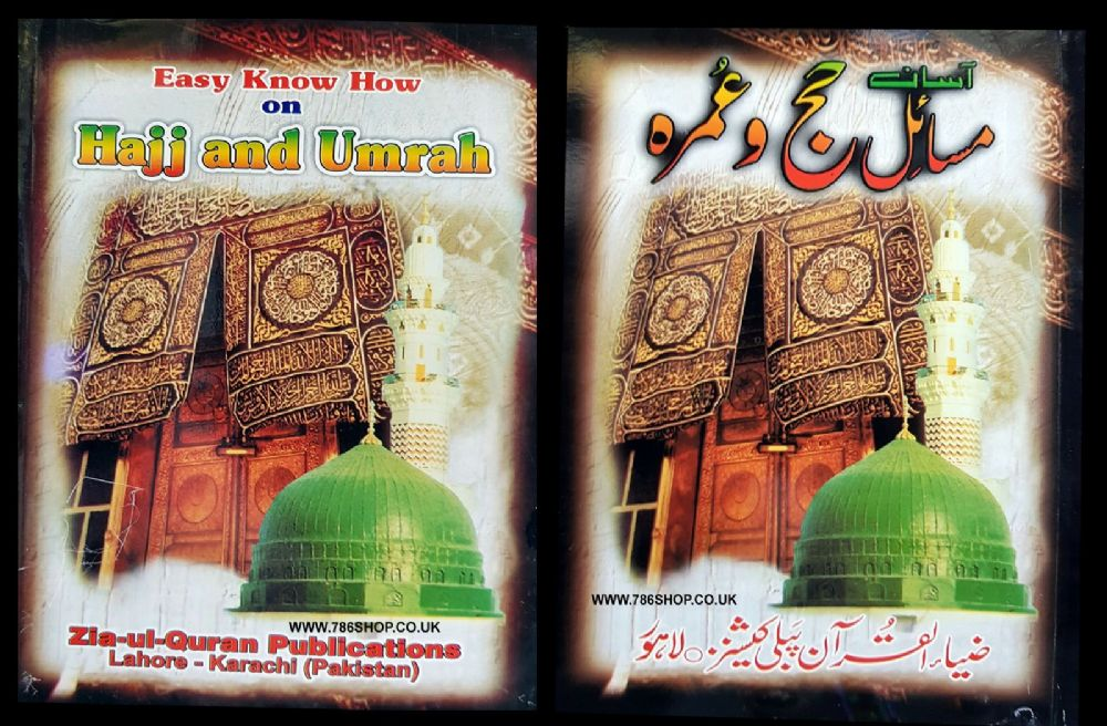 Easy Know How to do Hajj & Umrah, Zia Ul Quran Publications ( English &  Urdu )